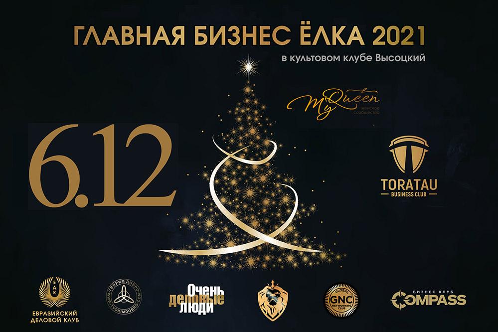ЕЛКА, ТАНЦЫ, АЛКОГОЛЬ — приглашаем вас на главную БИЗНЕС ЕЛКУ Москвы! 6 декабря