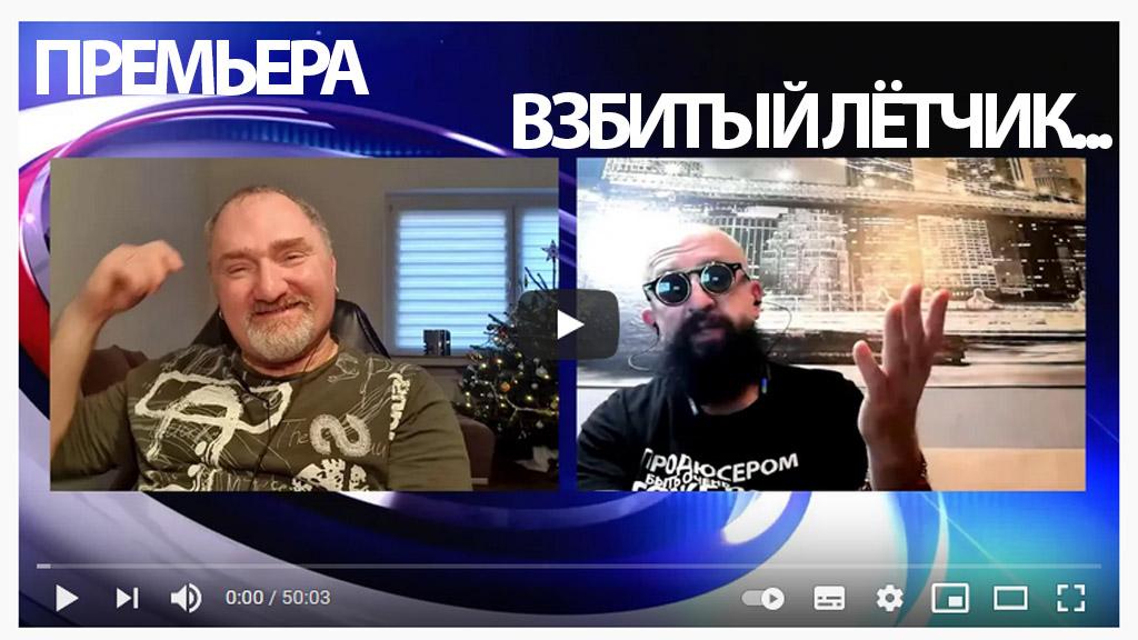 Смотрим ВЗБИТЫЙ ЛЁТЧИК с Ферапонтовым