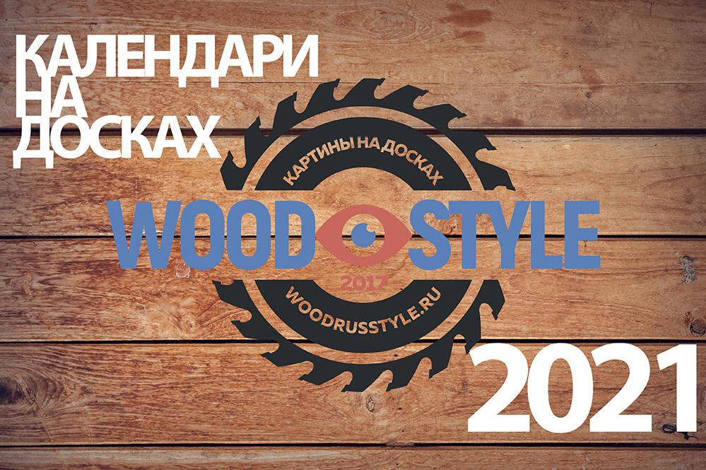 Календари на досках на 2021 год от Wood Style