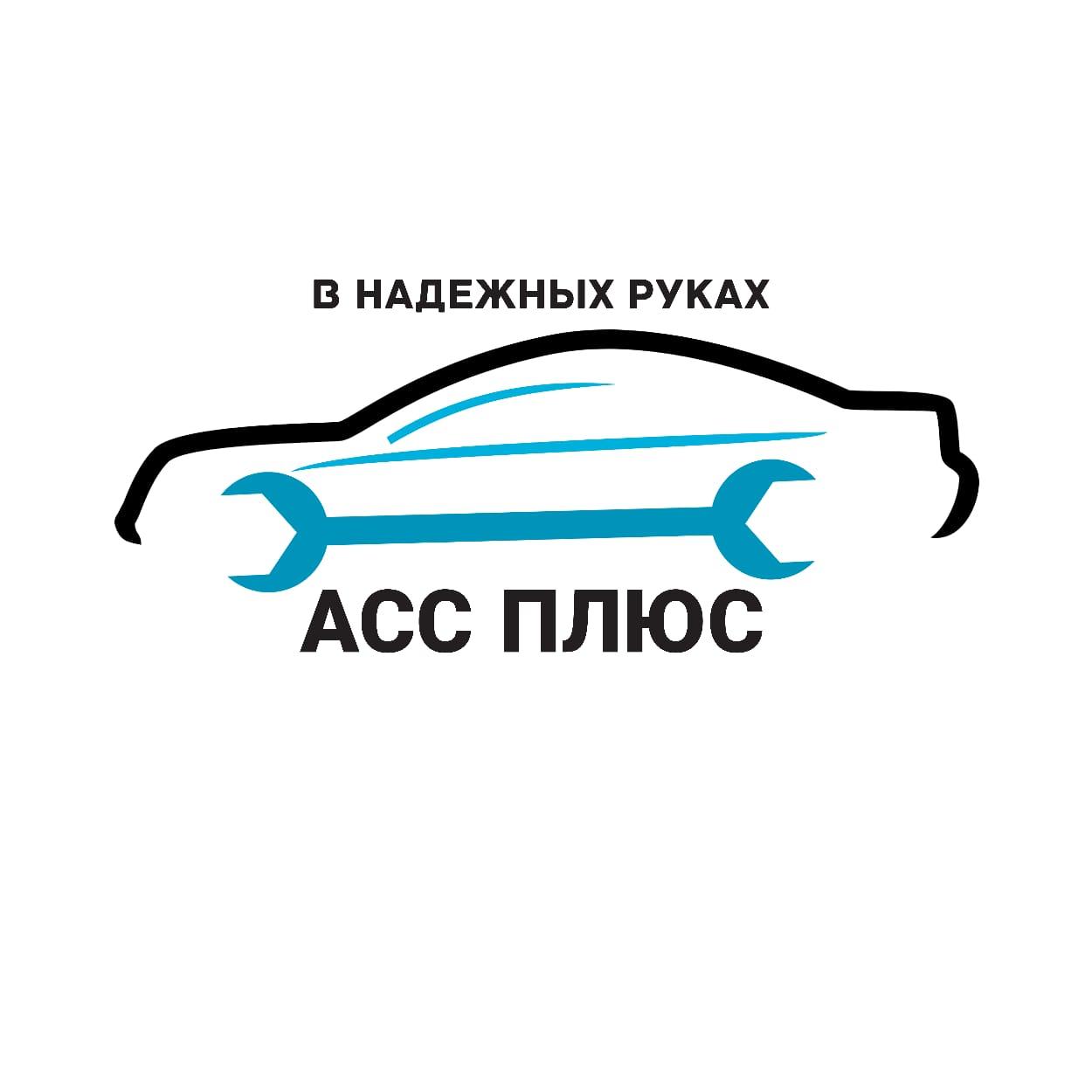 АСС ПЛЮС и Ваш автомобиль в надёжных руках!