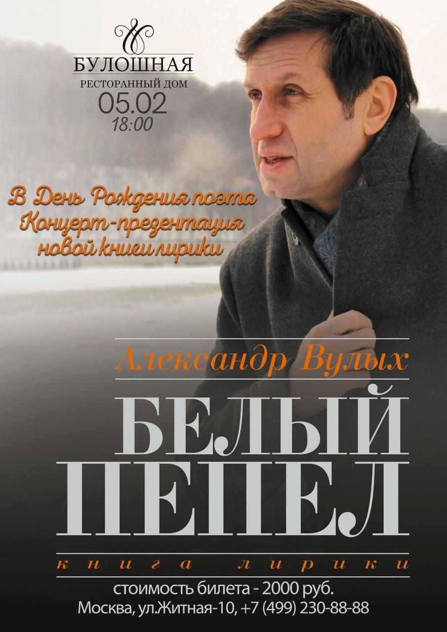 5 февраля — Александр Вулых приглашает Вас в БУЛОШНУЮ