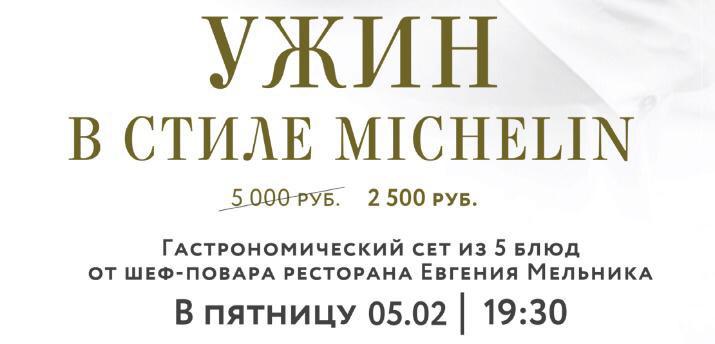 В эту пятницу 5.02.21 — в ресторане ПетRUшка, состоится вечерняя программа! парк-отель ОРЛОВСКИЙ