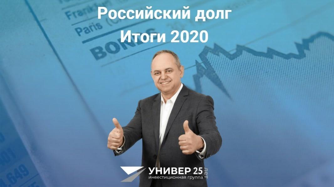 Подведём ИТОГИ 2020 года — НОВОСТИ от УНИВЕР ГРУПП