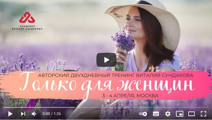 3 по 4 апреля 2021 года — Виталий Сундаков «Только для женщин»,