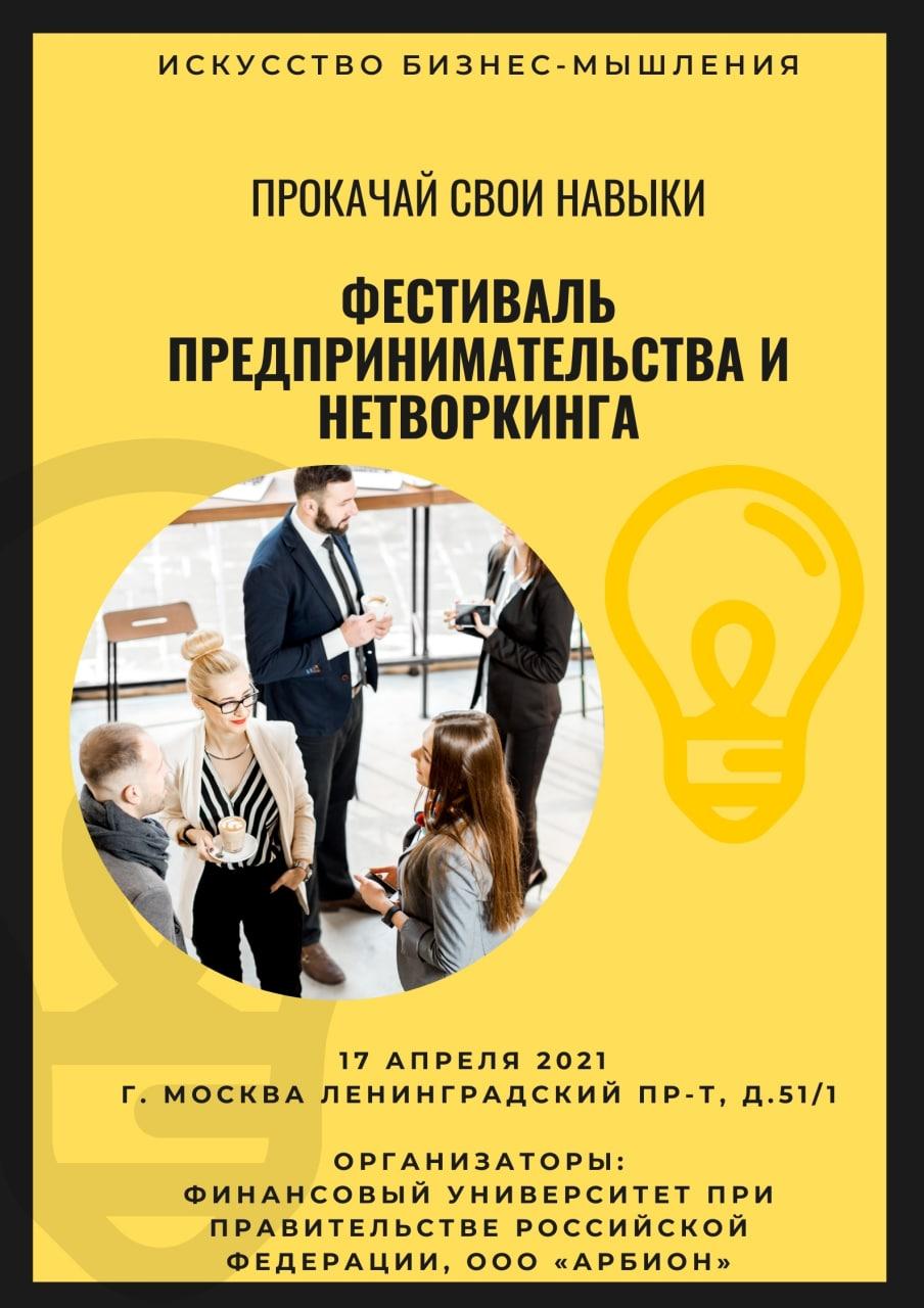 17 апреля 2021 года в Москве состоится Фестиваль предпринимательства и нетворкинга