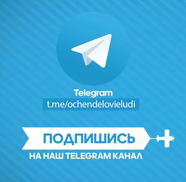 открылся Telegram-канал Очень Деловые Люди