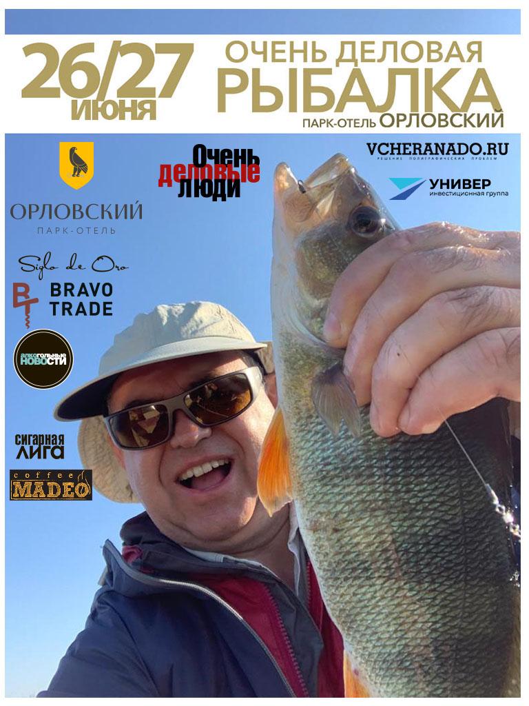 открыта регистрация на 26 и 27 июня на Очень Деловую Рыбалку в ОРЛОВСКОМ