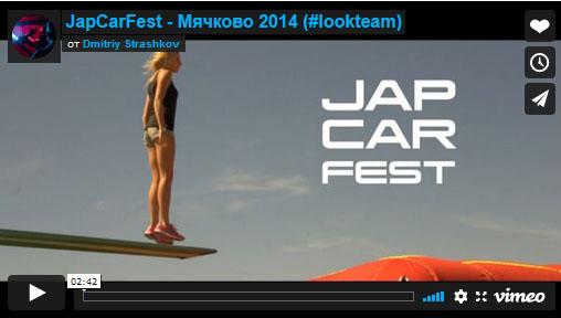 будет ли в этом году JAPAN CAR FEST