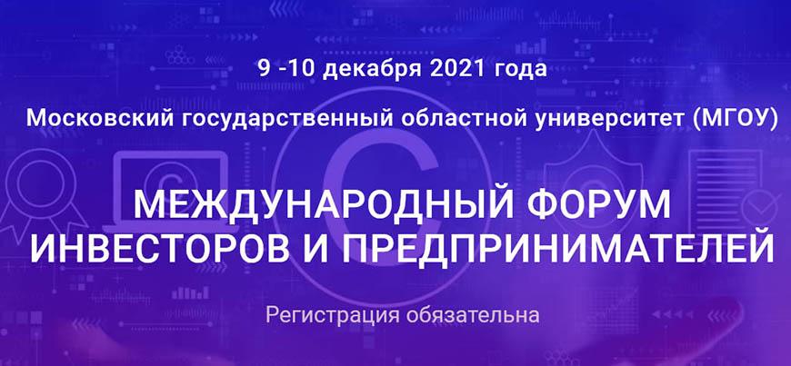 9-10 декабря — Приглашаем принять участие в работе Международного форума инвесторов и предпринимателей