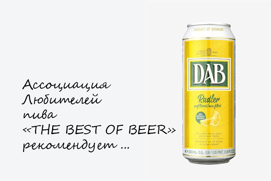 THE BEST OF BEER  рекомендует пиво DAB RADLER (ДАБ РАДЛЕР)